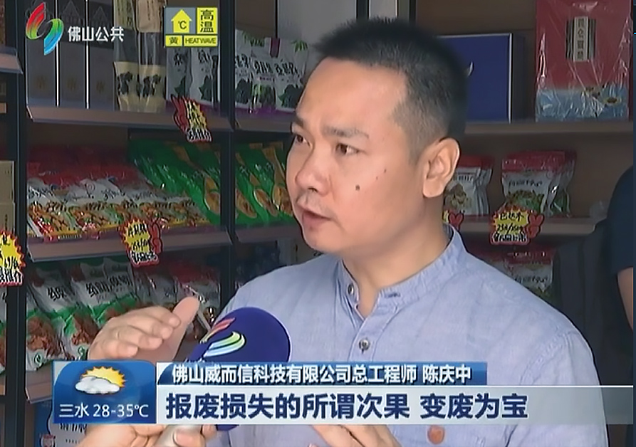 IKE-Tv News About Support Fruit Processing, Guangdong Ike Industrial Co,ltd